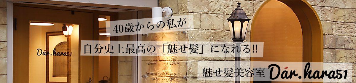 魅せ髪美容室 Dar.hara51